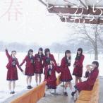 春はどこから来るのか?(Type-B)(DVD付) / NGT48 (CD)