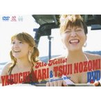 【DVD】【9%OFF】アロハロ! 矢口真里・辻希美/矢口真