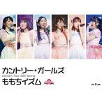 【DVD】【9%OFF】カントリー・ガールズ コンサートツ