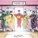 辛夷第二幕(初回生産限定盤B) / こぶしファクトリー (CD) (予約)