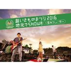 【DVD】【10%OFF】超いきものまつり2016 地元でSHOW!! 〜厚木でしょー!!!〜(初回生産限定盤)/いきものがかり イキモノガカリ