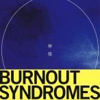 【CD】檸檬(通常盤)/BURNOUT SYNDROMES バーンアウト・シンドロームズ
