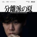 分離派の夏 / 小袋成彬 (CD) (発売後取り寄せ)