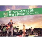 【Blu-ray】【9%OFF】超いきものまつり2016 地元でSHOW!! 〜厚木でしょー!!!〜(初回生産限定盤)(Blu-ray Dis...
