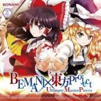 【CD】BEMANI×東方Project Ultimate MasterPieces/ゲームミュージック ゲームミユージツク