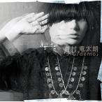【CD】デも/demo(通常盤)/有村竜太朗 アリムラ リユウタロウ