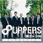 8UPPERS / 関ジャニ∞ (CD)