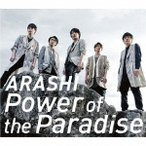 Power of the Paradise(通常盤) / 嵐 (CD)