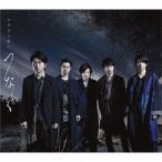 【CD】つなぐ(初回限定盤)(DVD付)/嵐 アラシ