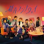 群青ランナウェイ(初回生産限定盤1)(DVD付) / Hey!Say!JUMP (CD)