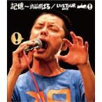 記憶 〜渋谷すばる/LIVE TOUR 2015(Blu-ray Disc) / 渋谷すばる (Blu-ray)