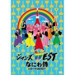 なにわ侍 ハローTOKYO!! / ジャニーズWEST (DVD)