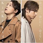 会いたい、会いたい、会えない。(通常盤) / KinKi Kids (CD) (発売後取り寄せ)