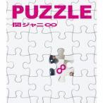 PUZZLE / 関ジャニ∞ (CD)