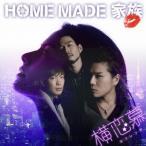 【CD】横恋慕(初回生産限定盤)(DVD付)/HOME MADE 家族 ホーム・メイド・カゾク