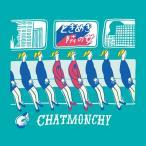 ときめき / 隣の女 / チャットモンチー (CD)