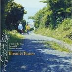 海岸へおいでよ / ブレッド&バター (CD)