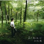 Yahoo!バンダレコード ヤフー店【CD】オーガニック・スタイル 村松 健 森と海のあいだ/村松健 ムラマツ ケン