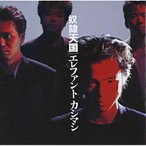 【CD】奴隷天国/エレファントカシマシ エレフアントカシマシ