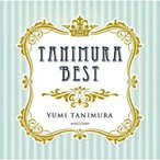 【CD】タニムラベスト/谷村有美 タニムラ ユミ