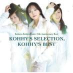 ショッピングアニバーサリー2010 小比類巻かほる25周年アニバーサリーベスト kohhy's selection,kohhy's best / 小比類巻か... (CD)