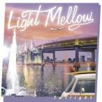 【CD】Light Mellow Twilight/オムニバス オムニバス