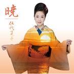 Yahoo!バンダレコード ヤフー店暁(お得シングル) / 伍代夏子 (CD)