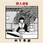 【CD】歌人撰集/村下孝蔵 ムラシタ コウゾウ