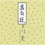 【CD】裏玉姫/戸川純とヤプーズ トガワ ジユントヤプーズ