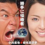 【CD】勝手に侵略者/小川直也/岩佐真悠子 オガワ ナオヤ/イワサ マユコ