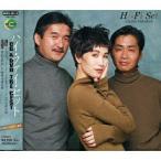 【CD】CD&DVD THE BEST ハイ・ファイ・セット(DVD付)/ハイ・ファイ・セット ハイ・フアイ・セツト