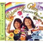 GOLDEN☆BEST/チューインガム2 / チューインガム (CD)