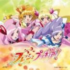 【CD】Let's!フレッシュプリキュア!/茂家瑞季 モイエ ミズキ