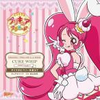 キラキラ☆プリキュアアラモード sweet etude 1 キュアホイップ ダイスキにベリーを添えて / 美山加恋(キュ... (CD)
