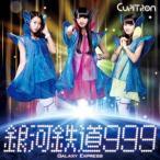 銀河鉄道999(初回生産限定盤)(DVD付) / Cupitron (CD)