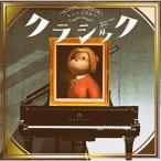 ちょっとつよいクラシック(初回生産限定盤)(DVD付) / まらしぃ (CD) (予約)