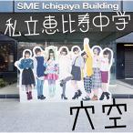 穴空 / 私立恵比寿中学 (CD)