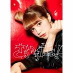 Yahoo!バンダレコード ヤフー店【CD】さらっちだよ!(完全生産限定盤)(CD+スタイルブック)/紗蘭 サラ(モデル)