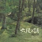 【CD】六段の調/朝比奈隆 アサヒナ タカシ