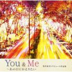 【CD】You&Me〜あの日にかえりたい 荒井由実トリビュート作品集/オムニバス オムニバス