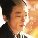 【CD】NHK大河ドラマ「おんな城主 直虎」 緊急特盤 鶴のうた/オムニバス オムニバス