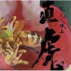NHK大河ドラマ「おんな城主 直虎」 音楽虎の巻 サントラ/TVサントラ テレビサントラ(CD)