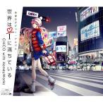 世界はiに満ちている / CHiCO with HoneyWorks (CD)