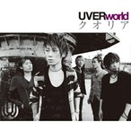 クオリア / UVERworld (CD)