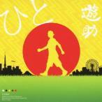 ひと(初回生産限定盤)(DVD付) / 遊助 (CD)