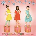 【CD】ジングルガール上位時代/Tomato n'Pine トマトウン・パイン