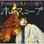 ホロスコープ / 中川翔子 (CD)