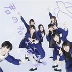 君の名は希望 / 乃木坂46 (CD)