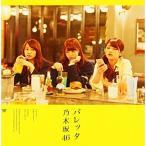 【CD】バレッタ(DVD付C)/乃木坂46 ノギザカ・フオーテイシツクス