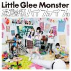 【CD】放課後ハイファイブ/Little Glee Monster リトル・グリー・モンスター